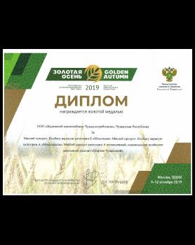 Награды ядринского мясокомбината